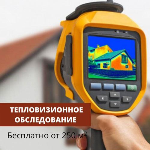 тепловизионое-обследование-1.jpg